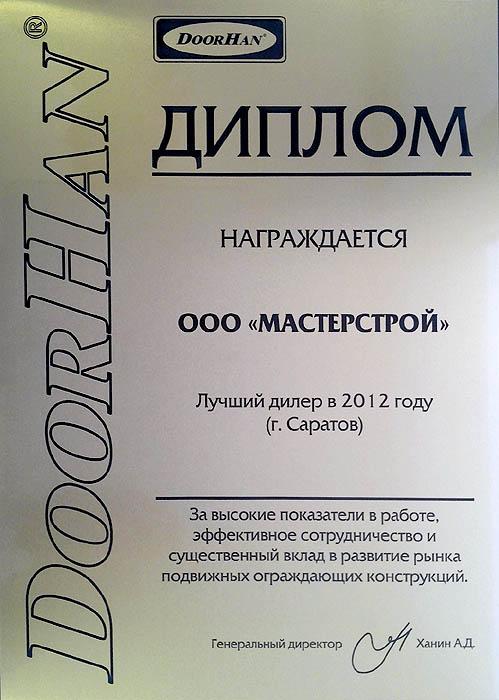 Автоматические ворота в Саратове производство продажа ремонт   2013 Диплом лучшего дилера
